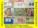 二手書博民逛書店富春江畫報1983年第1、3、4、7、8、10、11期罕見(共7本Y3458 出版1983
