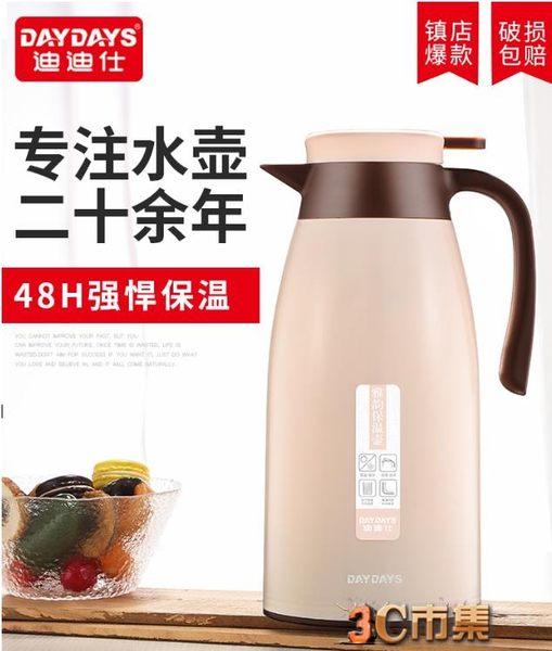 daydays保溫水壺大容量玻璃內膽暖壺熱水瓶歐式開水瓶家用保溫壺 mks免運 220V