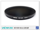 Laowa 老蛙 ND1000 46mm 多層鍍膜 超薄框 減光鏡 7.5mm 避免暗角