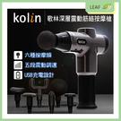 歌林 Kolin KMA-MN777 震動筋絡按摩槍 筋膜槍 電動按摩 USB充電 八段震動 六種按摩頭 放鬆肌肉