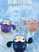 洗澡玩具小企鵝洗澡玩具兒童寶寶戲水小烏龜小孩嬰兒小黃鴨玩水游泳小鴨子【2個】 小天使 618