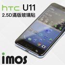 imos HTC U11 / U11 Plus 強化玻璃 保護貼 2.5D 滿版 玻璃貼 美國 康寧