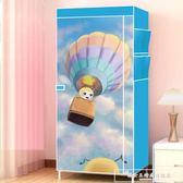 簡易衣柜學生宿舍單人小衣櫥置物整理收納柜經濟型鋼管加粗布衣柜igo『韓女王』