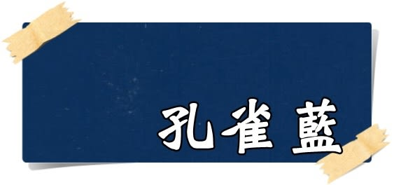 【漆寶】九鼎調合漆47號「孔雀藍」(1公升裝)