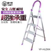 【U-Cart 優卡得】四階D型鋁梯 YP-HLD04