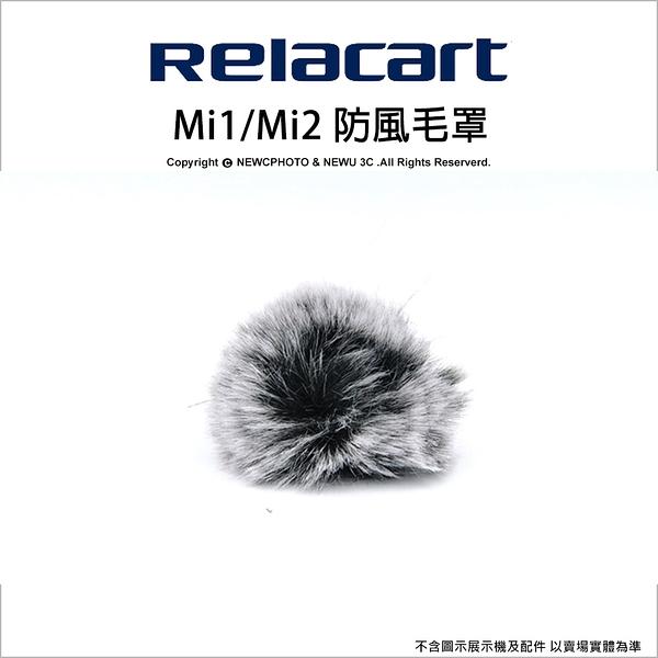 【可刷卡】Relacart 力卡 Mi1 Mi2 發射器防風毛罩 降躁 減風切聲 公司貨 薪創數位