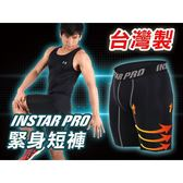 INSTAR PRO 男女緊身短褲(台灣製 慢跑 路跑 緊身褲 田徑束褲 內褲