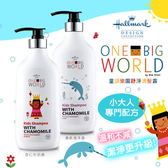 【Hallmark】童話樂園 舒淨洗髮露 600ml(2款可選)
