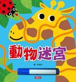動物迷宮(附水溶性彩色筆)