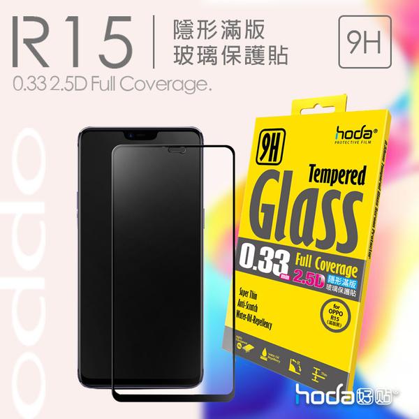 贈 背貼 hoda OPPO R15 / R15 pro 2.5D 隱形 滿版 9H 鋼化 玻璃貼 保護貼 公司貨