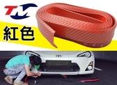 日本TM 紅色卡夢 輕量化 2.5M 定風翼 擾流板 下巴 保桿貼 前包 大膠條 鴨尾 尾翼 擾流板 軟下巴