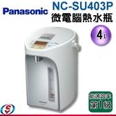 【信源】4公升【Panasonic 國際牌真空斷熱熱水瓶】NC-SU403P*線上刷卡*免運費*
