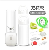 【陶瓷白雙杯】榨汁機家用迷你學生小型電動水果榨汁杯便攜充電式