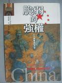 【書寶二手書T4/政治_GKC】脆弱的強權-在中國崛起的背後_謝淑麗 , 溫洽溢
