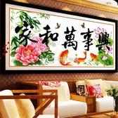 鑽石畫滿鑽5D客廳家和萬事興荷花鯉魚點貼磚秀簡單十字繡YYP  瑪奇哈朵