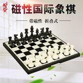 磁性國際象棋套裝兒童高檔便攜折疊黑白西洋棋chess大號入門梗豆物語
