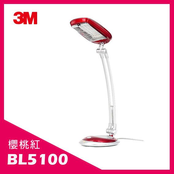 【西瓜籽】3M 原廠 38度博視燈桌燈 BL-5100 櫻桃紅 桌燈/檯燈