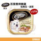 西莎cesar狗狗  百里香烤嫩雞佐南瓜.波菜餐盒100 g【寶羅寵品】