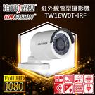 高雄/台南/屏東監視器 TW16W0T-IRF 海康威視 1080P 四合一 類比高清 紅外線 管型攝影機