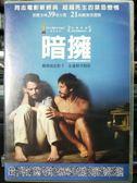 影音專賣店-P07-503-正版DVD-電影【暗擁】-同志電影新經典 2010年日舞影展觀眾票選最佳影片