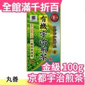 【小福部屋】【丸善 有機宇治煎茶 金(一番茶使用) 100g】日本產 煎茶 日本綠茶 抹茶【新品上架】