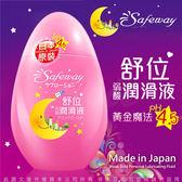 潤滑液推薦 女用商品-Safeway 舒位 PH4.5弱酸情趣潤滑液80ml 魔法黃金 粉