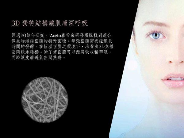 【雅希朵】植萃嫩白精華生物纖維面膜  高服貼/面膜控/美白
