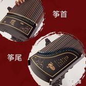 高檔黑檀初學古箏考級演奏樂器10級實木古箏加全套配件 DJ5765『易購3c館』