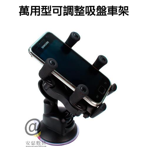 萬用型 可調整 吸盤 車架 (A10+A13) 手機 導航 另有 MIO 518 638 658 WIFI C320 C330 C335 688D 698D
