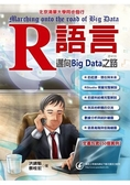 R語言:邁向Big Data之路(最新版)