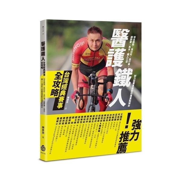 醫護鐵人台灣經典賽事全攻略(知名路跑、馬拉松、自行車、越野賽、長泳、鐵人三項耐力