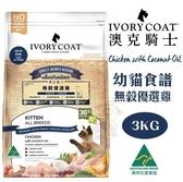 【加贈CIAO肉泥*1】*WANG* 澳洲IVORYCOAT澳克騎士 幼貓食譜 無穀優選雞(成長發育)3kg
