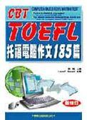 (二手書)托福電腦作文185篇(10CD-不含書)