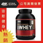 ON 100% Whey Protein金牌低脂乳清蛋白5磅(雙倍巧克力)(健身 高蛋白) 公司貨