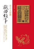 【中國歷代經典寶庫】戲曲故事:看古人扮戲 /張曉風