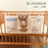 掛袋 純棉嬰兒床收納袋掛袋寶寶床頭尿布尿片尿不濕紙尿褲儲物袋置物袋 JD 小天使