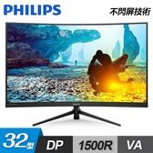 【Philips 飛利浦】325M8C 32型 2K電競曲面顯示器 【加碼贈口罩收納套】