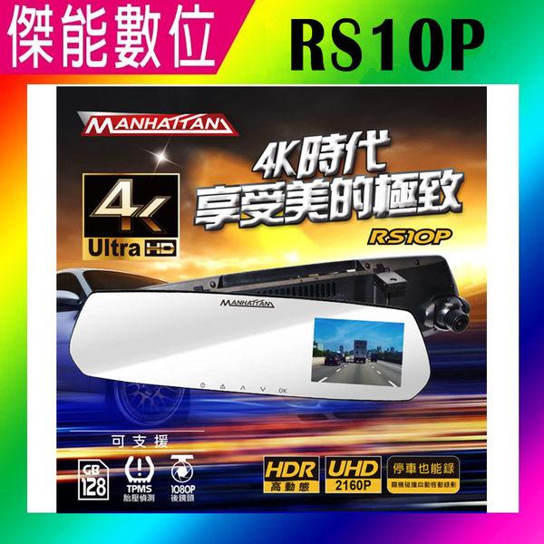 曼哈頓 MANHATTAN RS10P【贈32g+三孔】後視鏡型行車記錄器 2160P 另RS10D RS6T