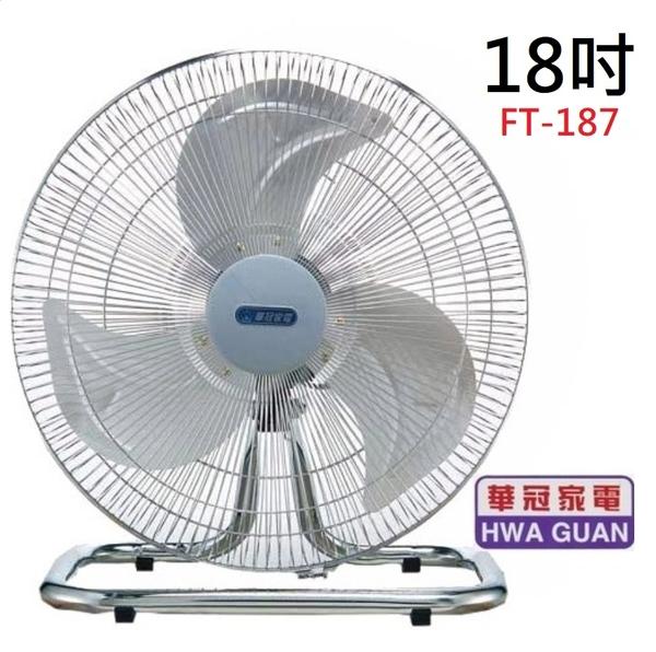 【台灣製】華冠 18吋鋁葉工業桌扇(FT-187)涼風扇 風量大 電扇 立扇 桌扇 工業扇 夏天必備
