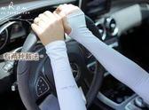袖套 lets diet冰絲防曬袖夏季冰袖套冰涼手臂套袖子男女兒童【韓國時尚週】