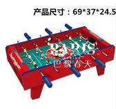 親子玩具 兒童禮物 桌面足球 益智桌上足球機 巴黎春天