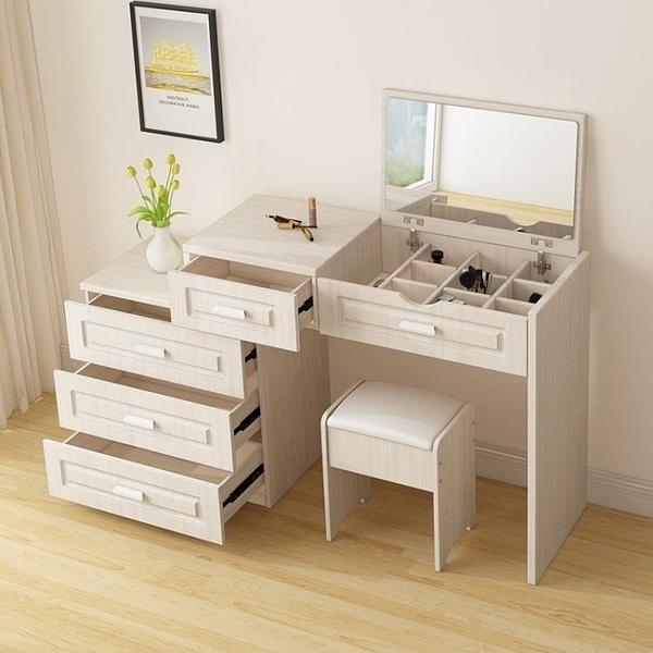 化妝櫃  簡約現代小戶型迷你公主化妝桌經濟型可伸縮臥室北歐電腦桌