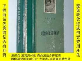 二手書博民逛書店罕見周圍血管疾患的診斷和治療5919 上海科學技術出版社 ISB