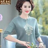 中年女裝上衣50歲媽媽秋裝羊毛衫中老年秋冬洋氣套頭長袖打底毛衣 小艾新品
