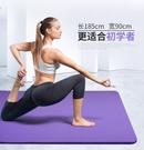 瑜伽墊初學者平板支撐墊子加厚加寬