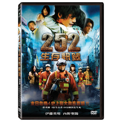 252生存訊號DVD 伊藤英明/內野聖陽