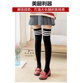 聖誕好物85折 百搭全棉過膝襪長襪子女韓國學生堆堆大腿襪日系高筒襪學院風秋冬