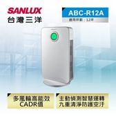 台灣三洋 SANLUX 12坪等離子空氣清淨機 ABC-R12A
