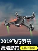 四軸遙控飛機迷你無人機航拍續航玩具