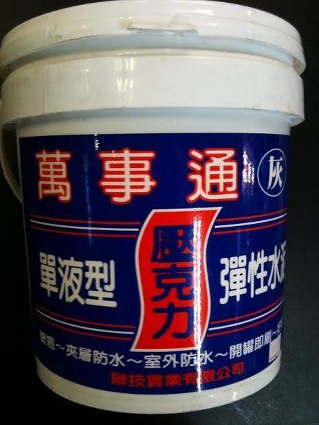 【台北益昌】聯技~防水專家 小罐 一加侖 DIY 壓克力 單液型 彈性水泥 彈泥 特優泥 非 防水膠